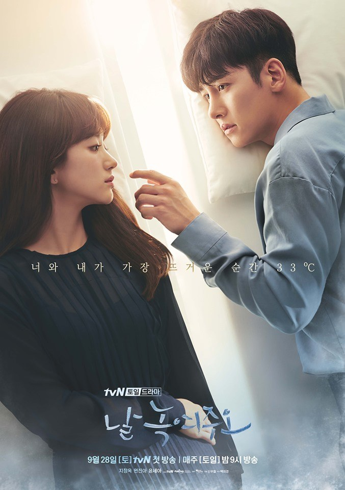 Affiche du drama Melting me softly