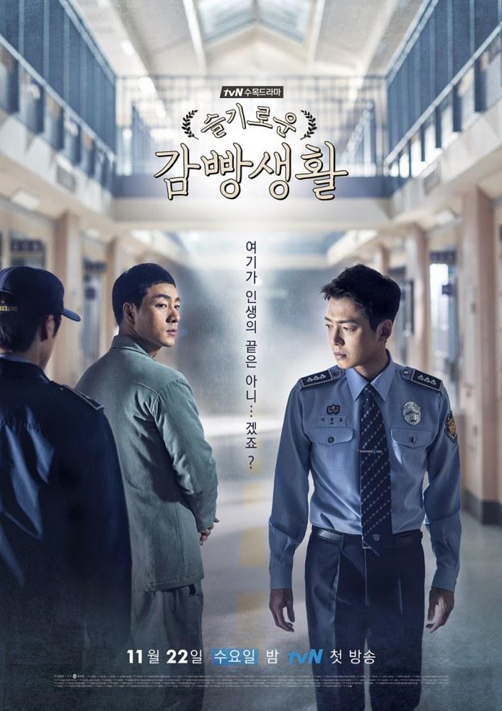 Affiche du drama Prison playbook