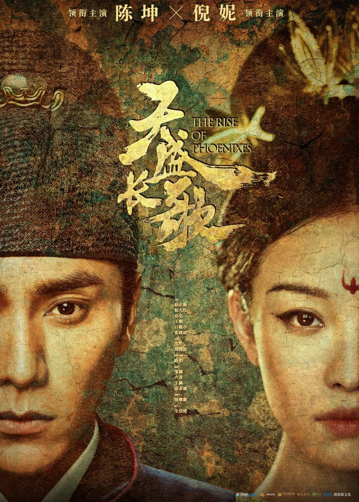 Affiche verticale de The rise of Phoenixes