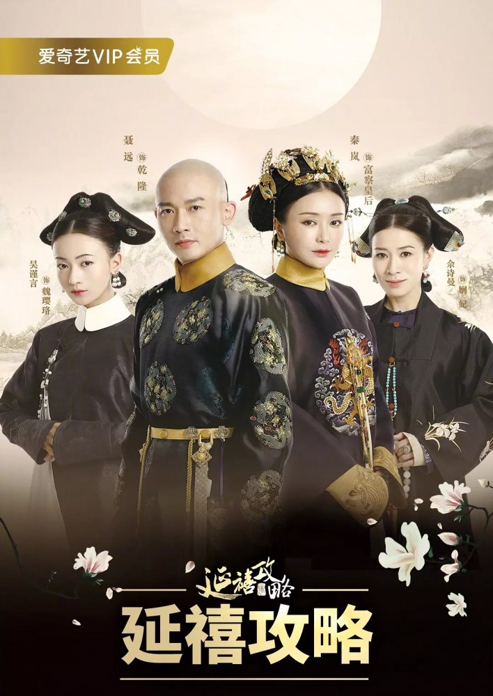 Affiche du drama The story of Yanxi palace