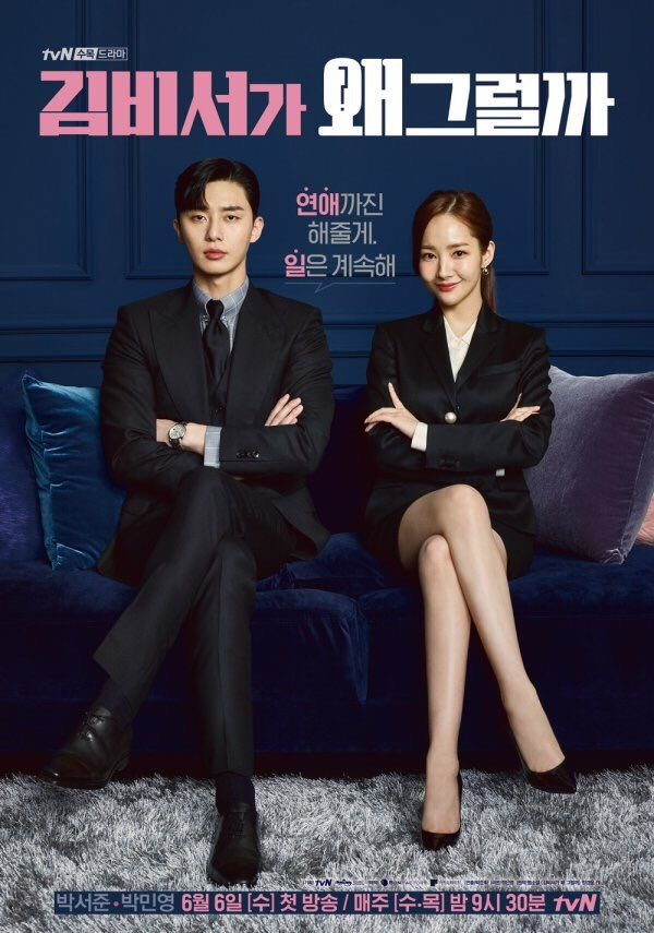 Affiche du drama What's wrong with secretary Kim ?