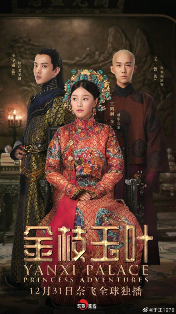 Affiche du drama The story of Yanxi palace - Princess adventures