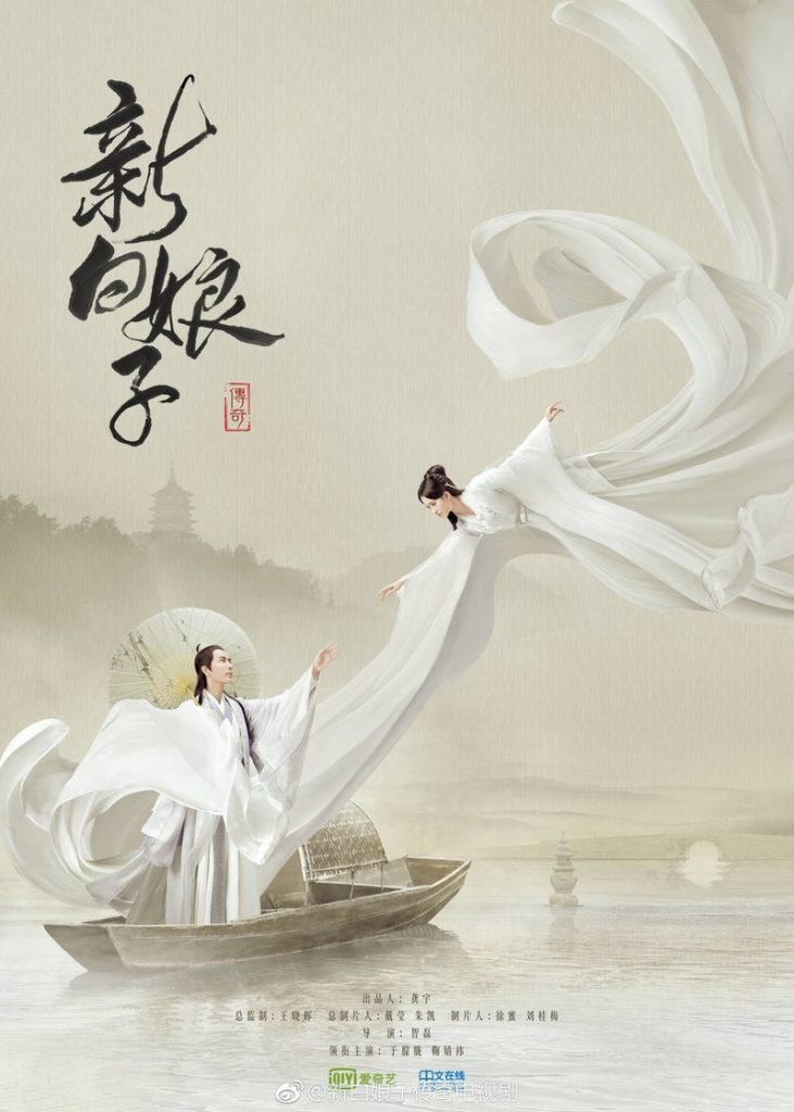 Affiche du drama The legend of the white snake