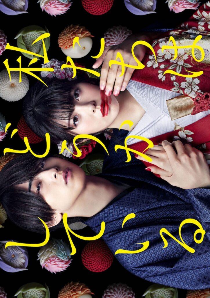 Affiche du drama Watashitachi wa dôka shiteiru