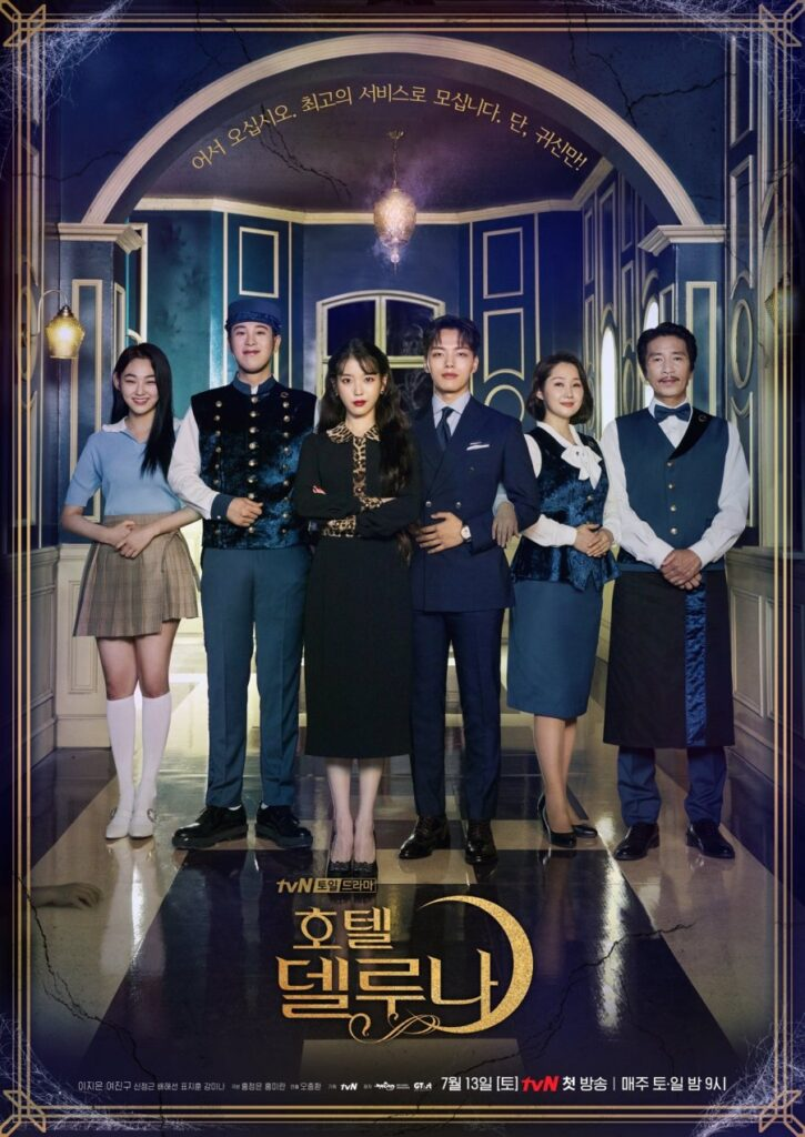 Affiche du drama coréen Hotel del luna