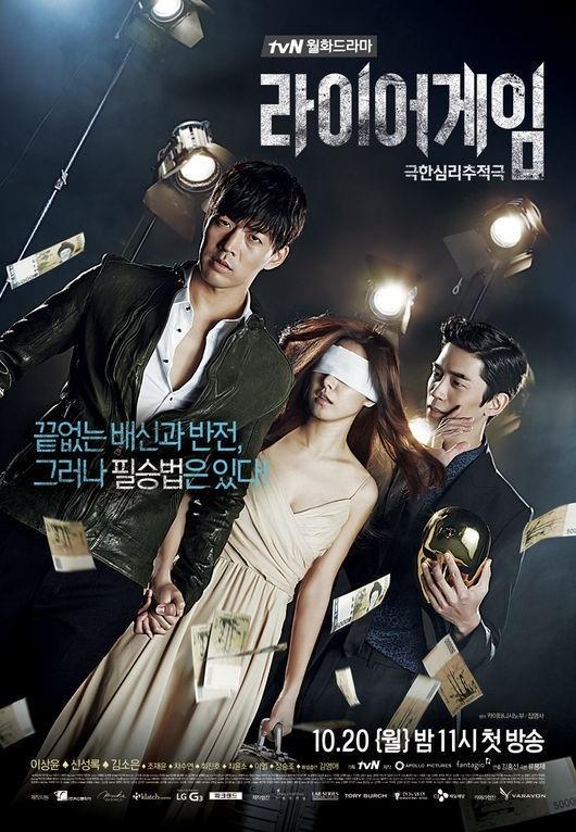 Affiche du drama coréen Liar game