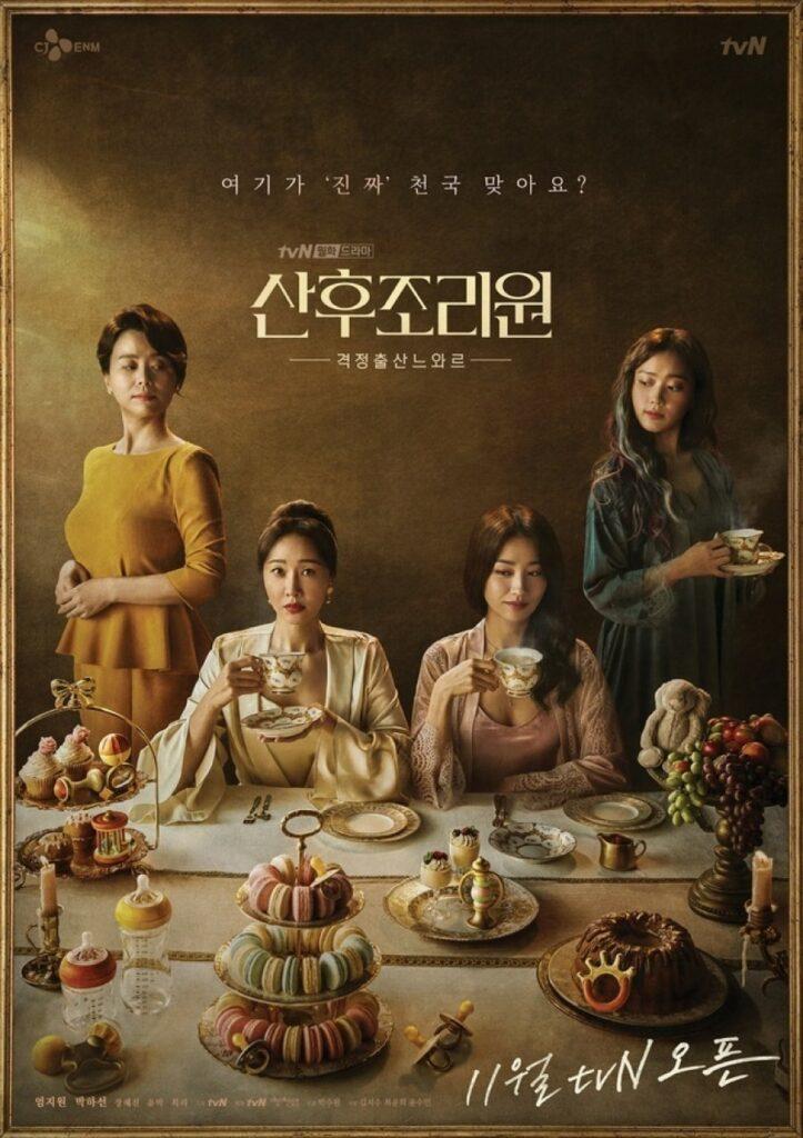 Affiche du drama coréen Birthcare center