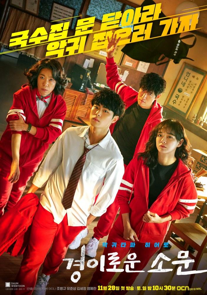Affiche du drama coréen The uncanny counter