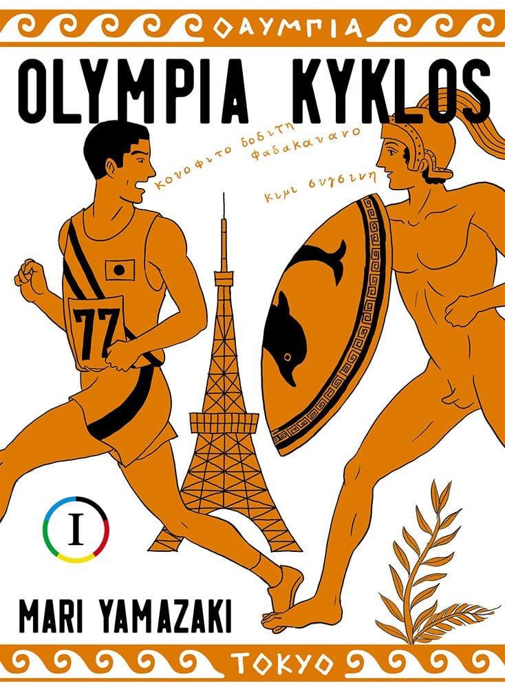 Olympia kyklos tome 1