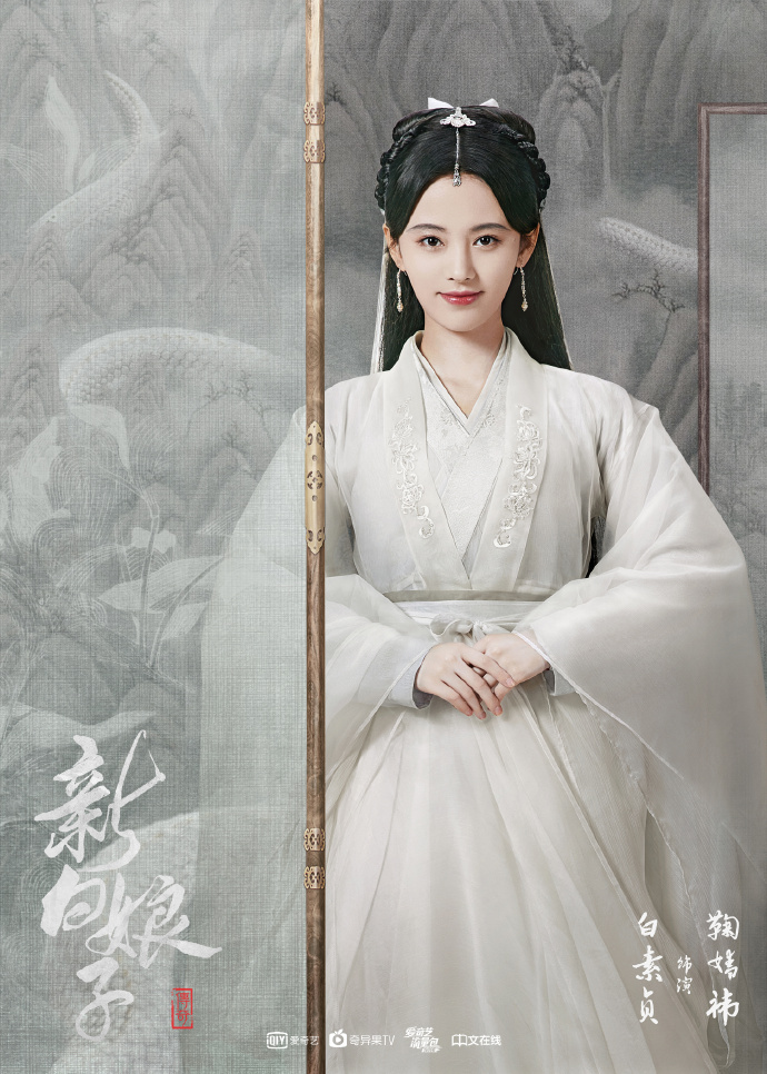 The Legend of the White Snake : Bai Suzhen