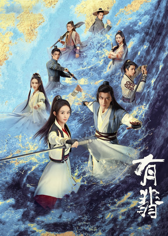 Affiche du drama chinois Legend of Fei