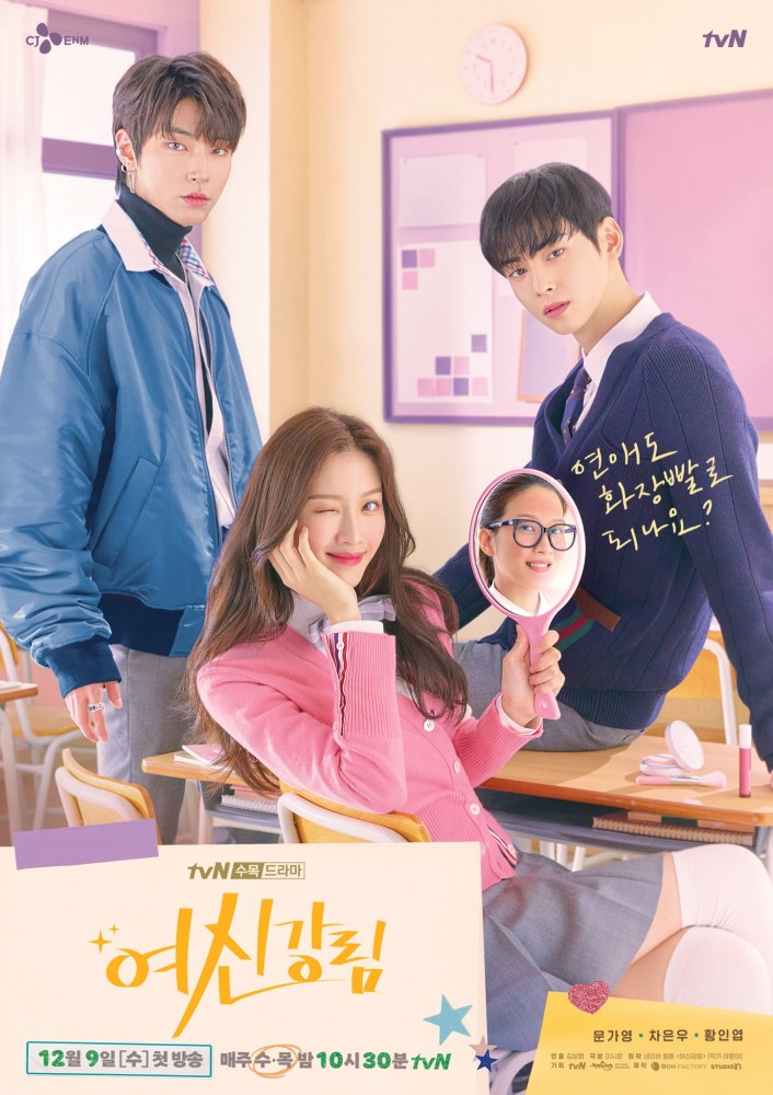 Affiche du drama coréen True Beauty