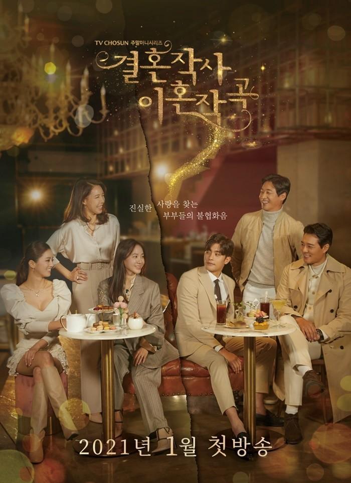 Affiche du drama coréen Marriage lyrics for divorce music