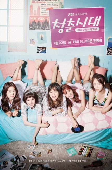 Affiche du drama Age of youth