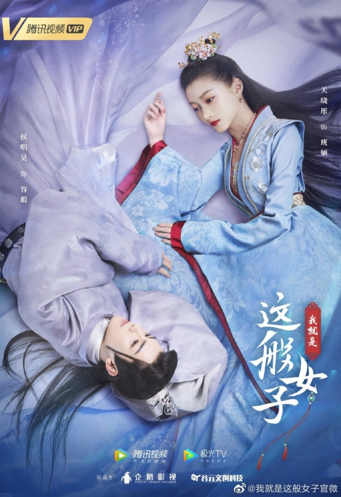 Affiche du drama chinois A girl like me