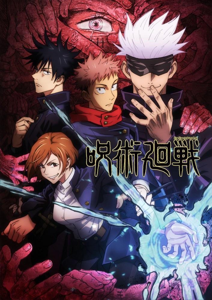Affiche de l'anime Jujutsu kaisen