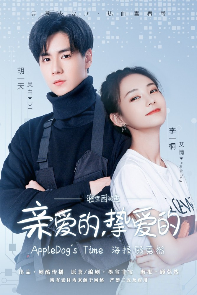Affiche du drama chinois Dt. Appledog's time