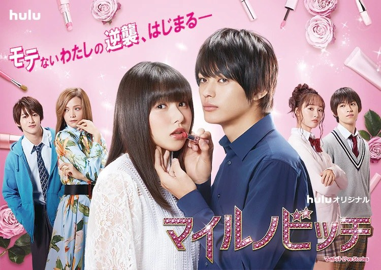 Affiche du drama japonais Mairunovich