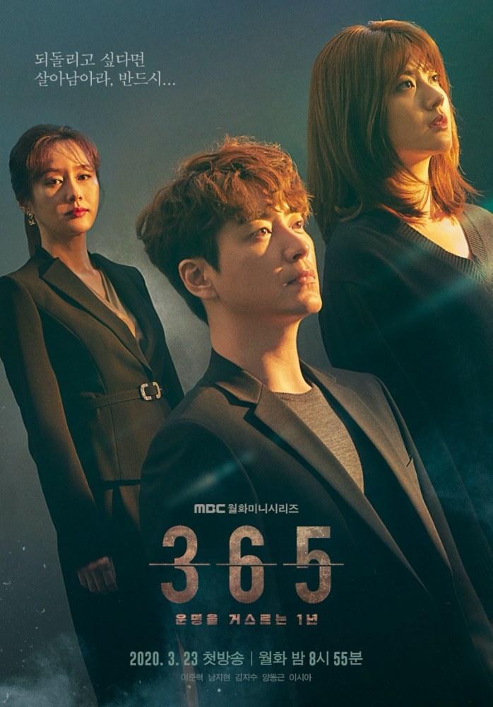 Affiche du drama coréen 365: Repeat the year