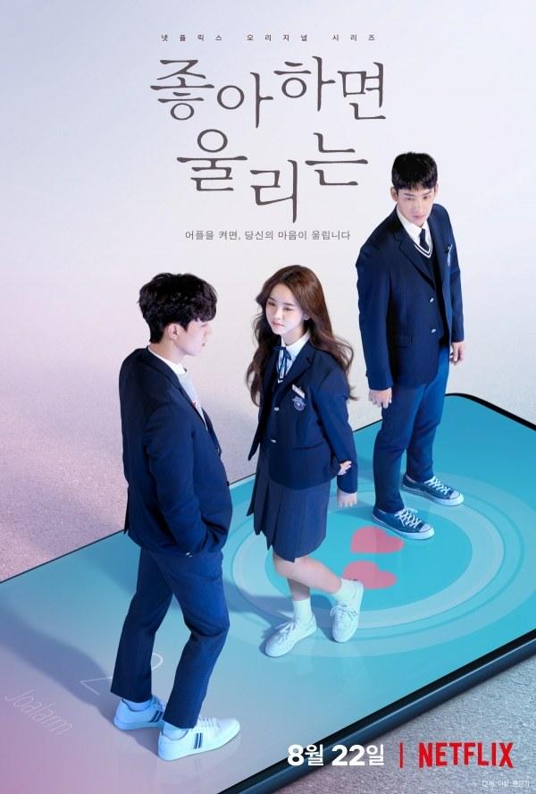 Affiche du drama coréen Love alarm - saison 1